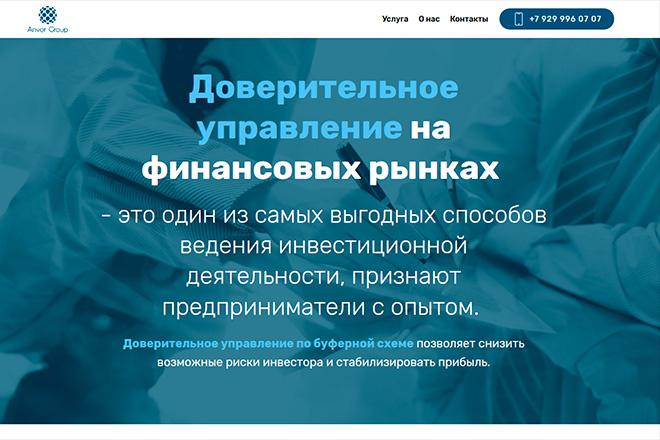 Создам сайт-одностраничник лендинг + 2 подарка 5 - kwork.ru