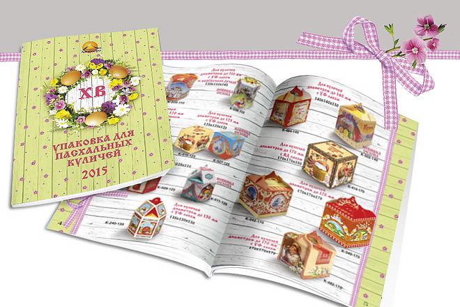 Создам дизайн каталога для Вашего бизнеса 3 - kwork.ru
