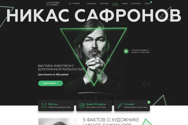 Дизайн страницы сайта 46 - kwork.ru