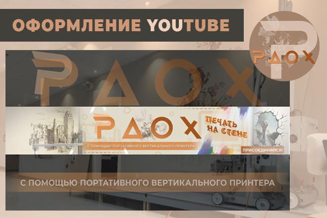 Шапка для Вашего YouTube канала 52 - kwork.ru