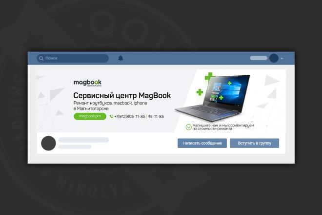 Сделаю оформление Вконтакте для группы 65 - kwork.ru