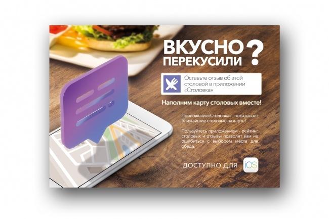 Разработаю дизайн флаера, акционного предложения 26 - kwork.ru