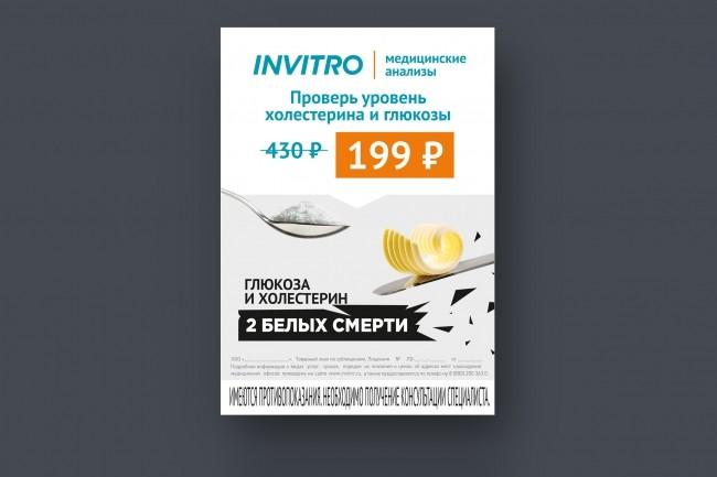 Разработаю дизайн флаера, акционного предложения 21 - kwork.ru