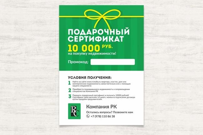 Разработаю дизайн флаера, акционного предложения 12 - kwork.ru