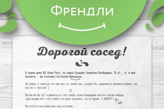 Разработаю дизайн флаера, акционного предложения 54 - kwork.ru