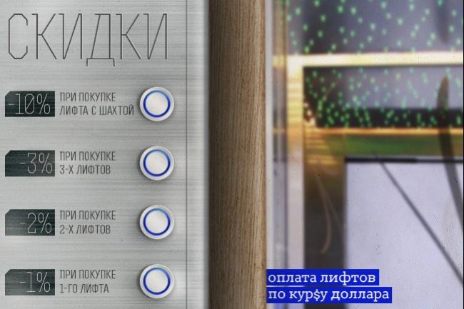 Разработаю дизайн флаера, акционного предложения 46 - kwork.ru