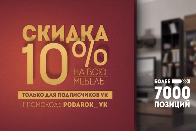 Разработаю дизайн флаера, акционного предложения 56 - kwork.ru