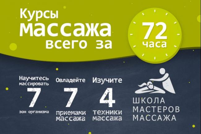 Разработаю дизайн флаера, акционного предложения 48 - kwork.ru