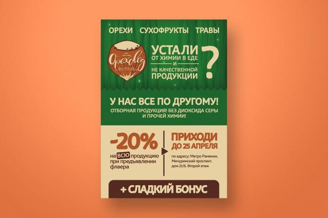 Разработаю дизайн флаера, акционного предложения 45 - kwork.ru