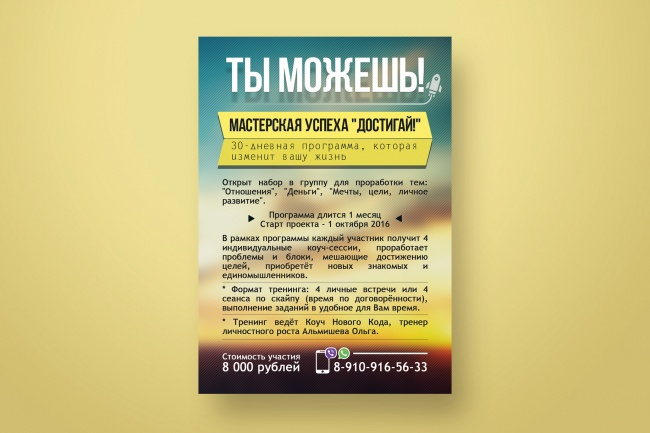 Разработаю дизайн флаера, акционного предложения 55 - kwork.ru