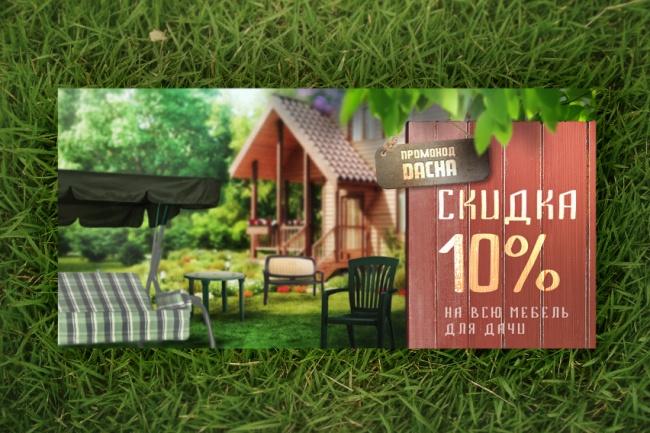 Разработаю дизайн флаера, акционного предложения 47 - kwork.ru