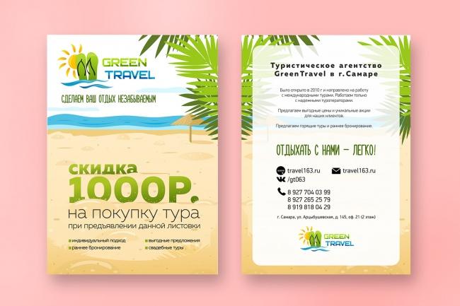 Разработаю дизайн флаера, акционного предложения 41 - kwork.ru