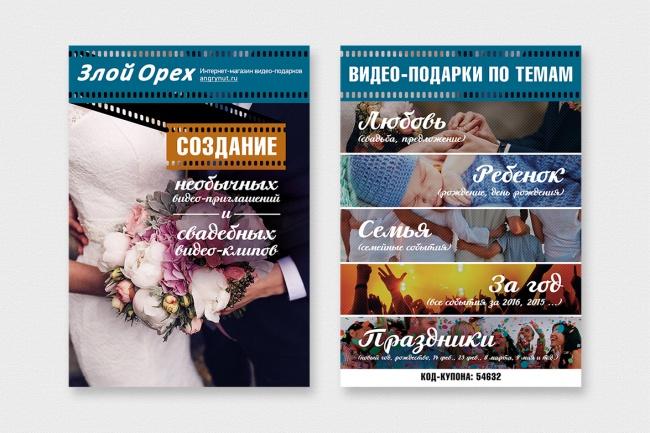 Разработаю дизайн флаера, акционного предложения 51 - kwork.ru