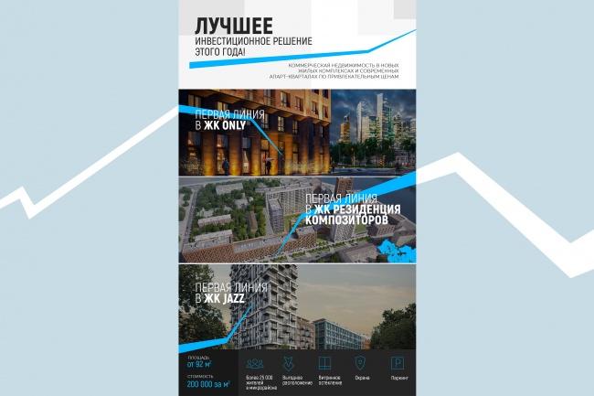 Разработаю дизайн флаера, акционного предложения 39 - kwork.ru