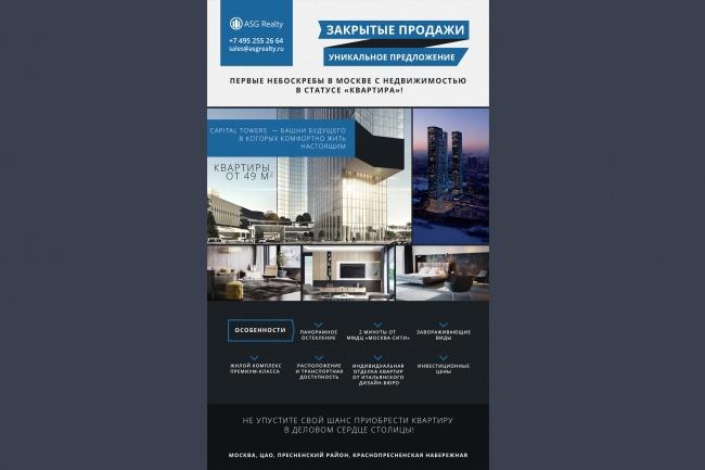 Разработаю дизайн флаера, акционного предложения 38 - kwork.ru