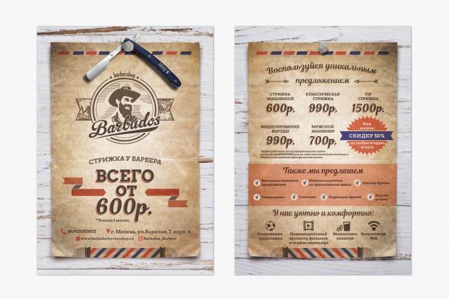 Разработаю дизайн флаера, акционного предложения 36 - kwork.ru