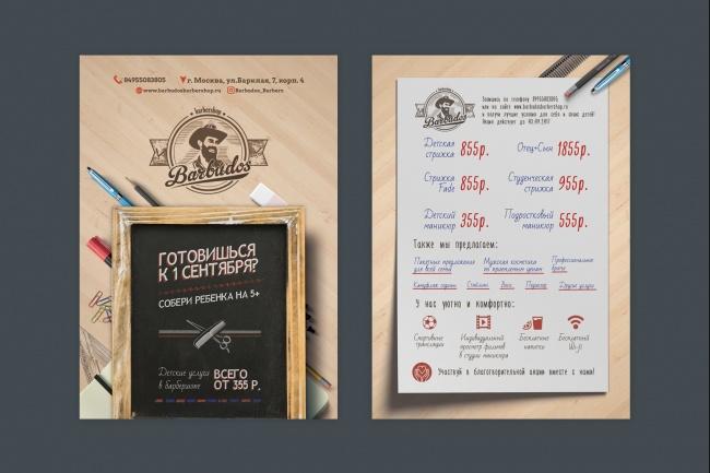Разработаю дизайн флаера, акционного предложения 35 - kwork.ru
