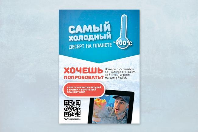 Разработаю дизайн флаера, акционного предложения 31 - kwork.ru