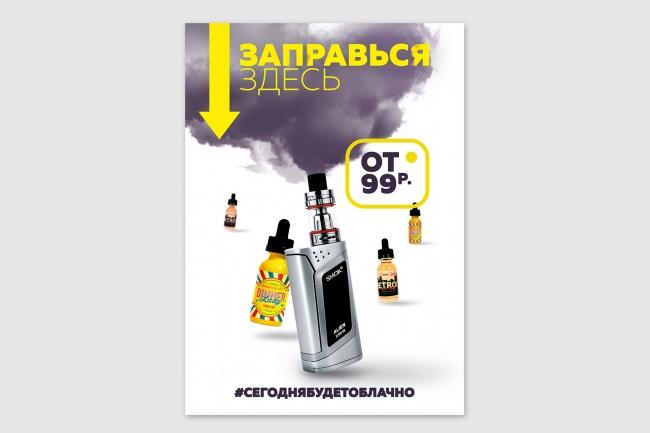 Разработаю дизайн флаера, акционного предложения 30 - kwork.ru