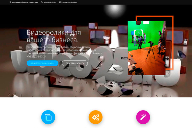 Доработка сайтов HTML, CSS, jquery, PHP 1 - kwork.ru
