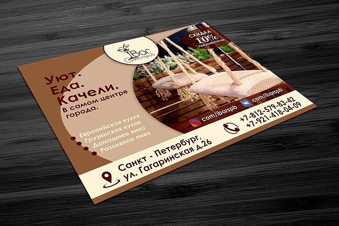 Создам качественный дизайн привлекающей листовки, флаера 23 - kwork.ru