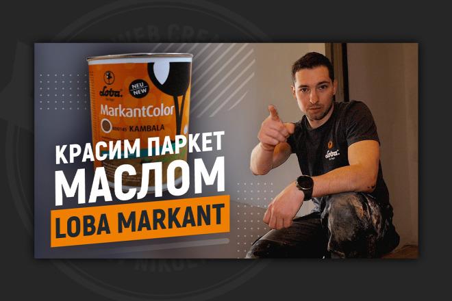 Сделаю превью для видео на YouTube 1 - kwork.ru