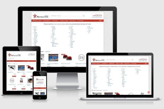 Шаблон интернет магазина - разные товары 2 - kwork.ru