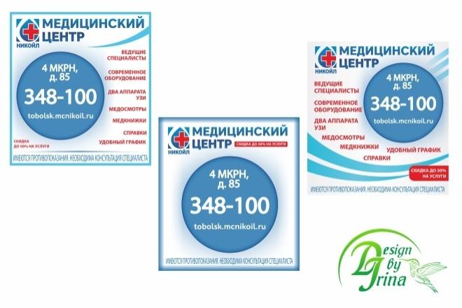 Рекламный баннер 51 - kwork.ru