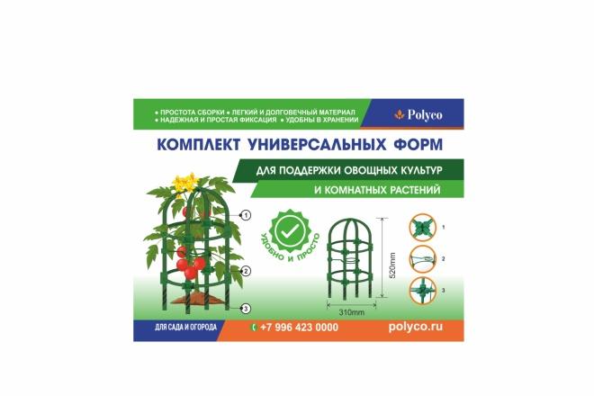 Сделаю дизайн этикетки 14 - kwork.ru