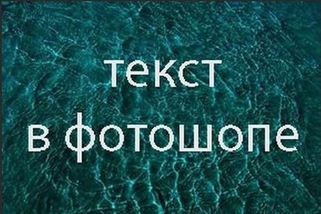 Редактирование картинок в фотошоп 17 - kwork.ru
