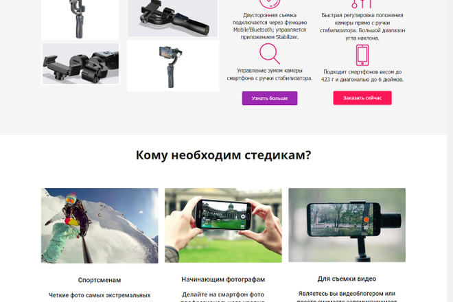 Разработка Landing page LPmotor 11 - kwork.ru
