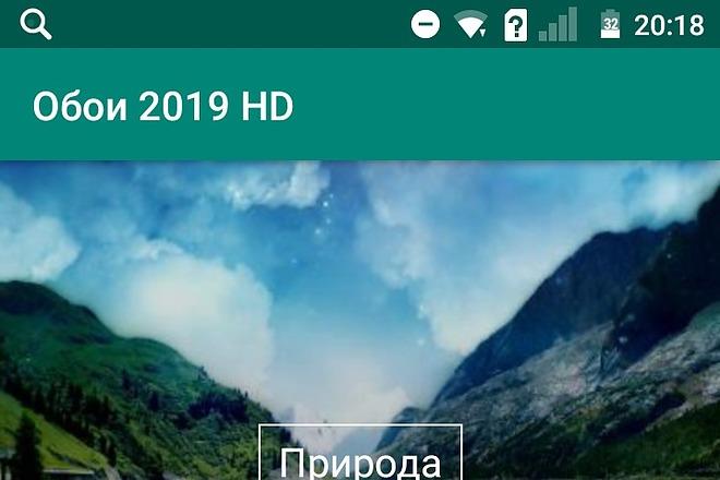 Создам android приложение 7 - kwork.ru