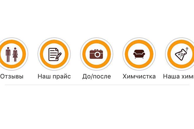 Оформление инстаграм 5 - kwork.ru