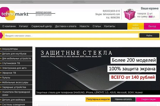 Онлайн-магазин под ключ 4 - kwork.ru