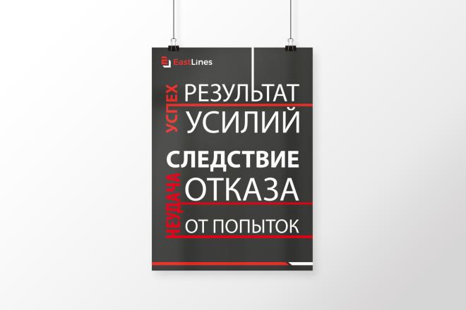 Разработаю дизайна постера, плаката, афиши 13 - kwork.ru