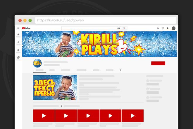 Сделаю оформление канала YouTube 24 - kwork.ru