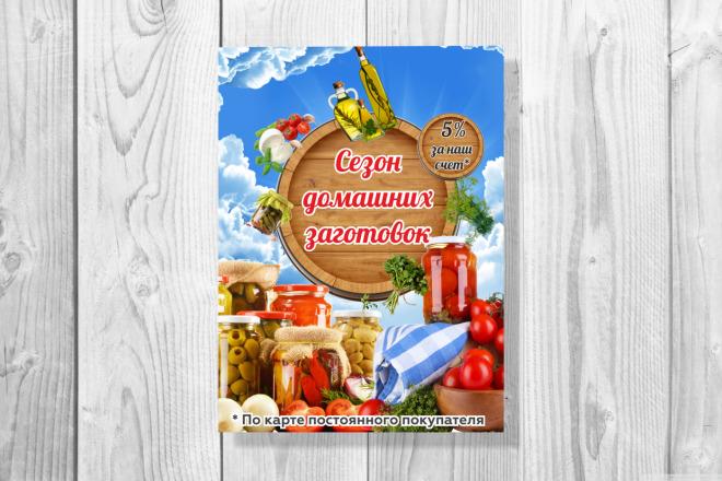 Разработаю макеты для наружной рекламы 2 - kwork.ru