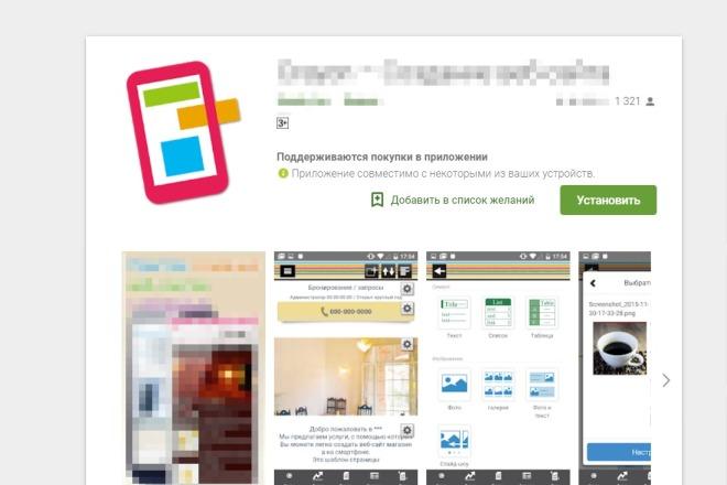 Конвертирую сайт в Android приложение 3 - kwork.ru