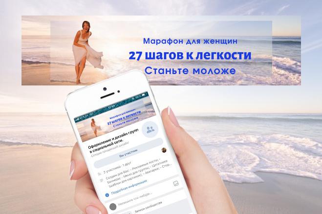 Создам дизайн оформления группы в соцсетях 1 - kwork.ru