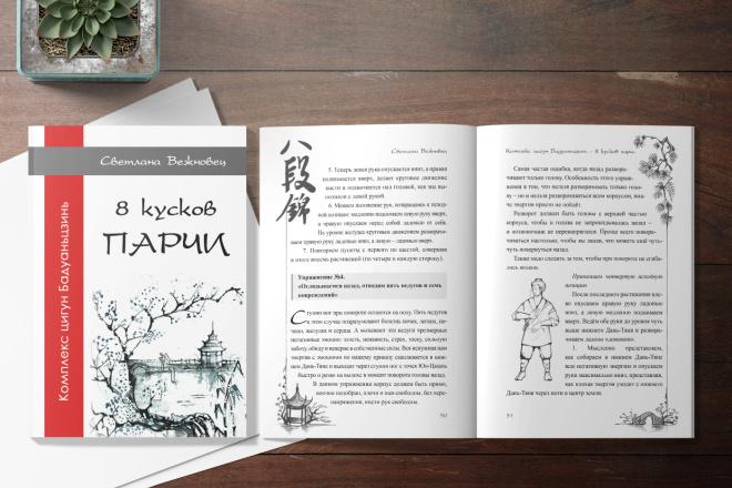 Верстка книг 4 - kwork.ru
