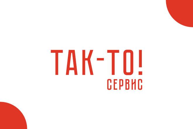 Дизайн вашего логотипа, исходники в подарок 61 - kwork.ru