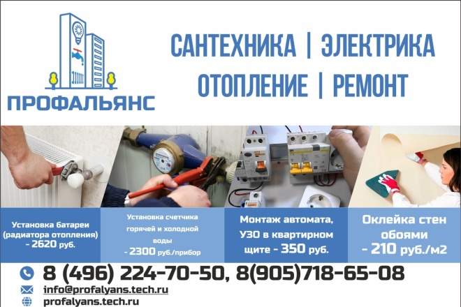 Листовки и флаеры 3 - kwork.ru