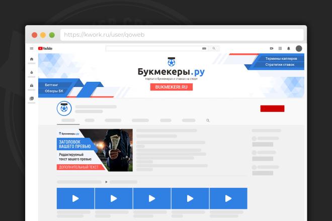Сделаю оформление канала YouTube 33 - kwork.ru