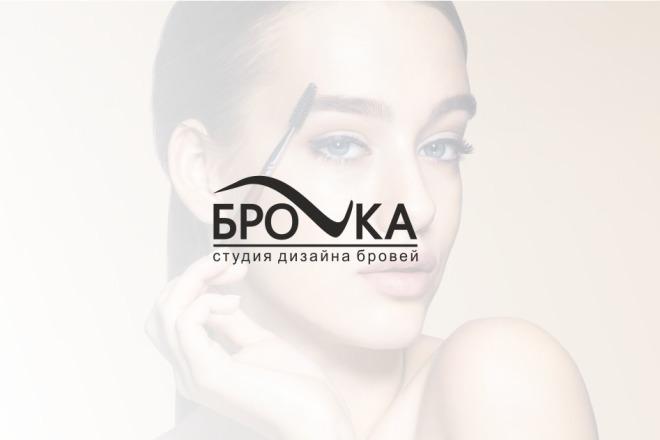 Разработаю логотип + подарок 76 - kwork.ru