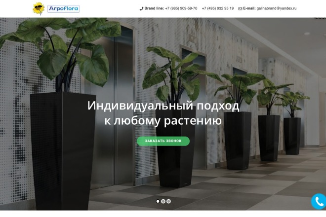 Создание одностраничника на Wordpress 3 - kwork.ru