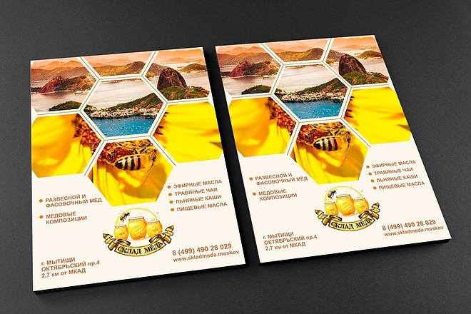 Создам качественный дизайн привлекающей листовки, флаера 27 - kwork.ru