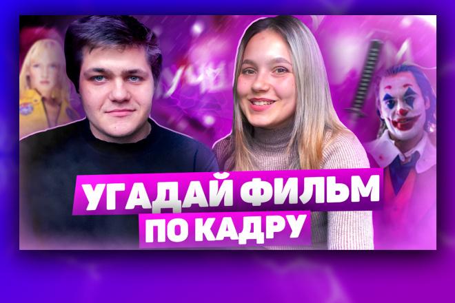 Креативные превью картинки для ваших видео в YouTube 24 - kwork.ru