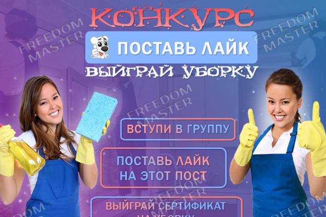 Разработаю 3 promo для рекламы ВКонтакте 55 - kwork.ru
