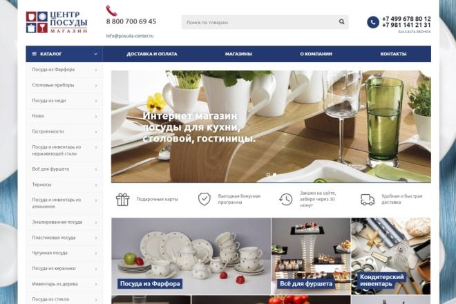 Создание сайта на 1С Битрикс 9 - kwork.ru