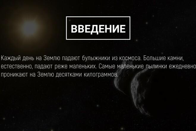Разработка стильных презентаций 2 - kwork.ru